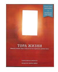 книга Тора жизни
