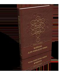 книга Каббала для народов мира
